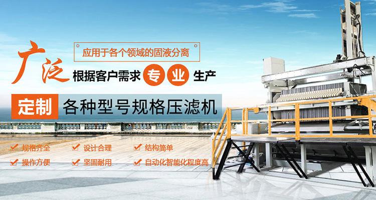 杭州压滤机公司-定制各种型号规格压滤机