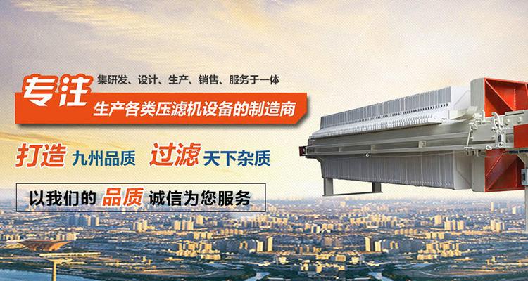 杭州压滤机厂家-品质诚信为您服务