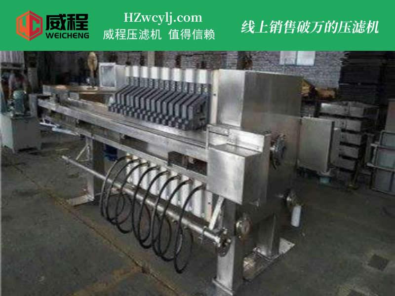 不锈钢隔膜压滤机