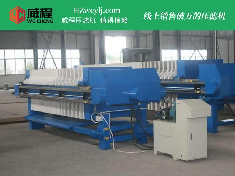 自动保压拉板卸料 分体式厢式压滤机