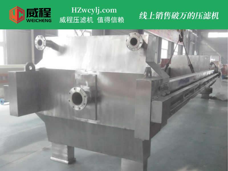 自动拉板不锈钢压滤机