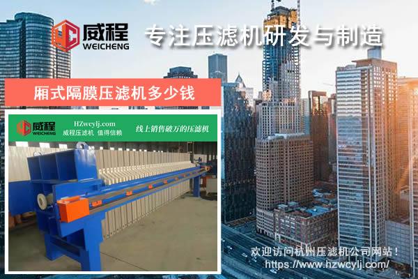 杭州厢式隔膜压滤机多少钱一台 市场报价是多少