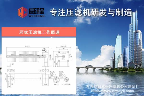 杭州厢式压滤机工作原理是怎样的 如何过滤