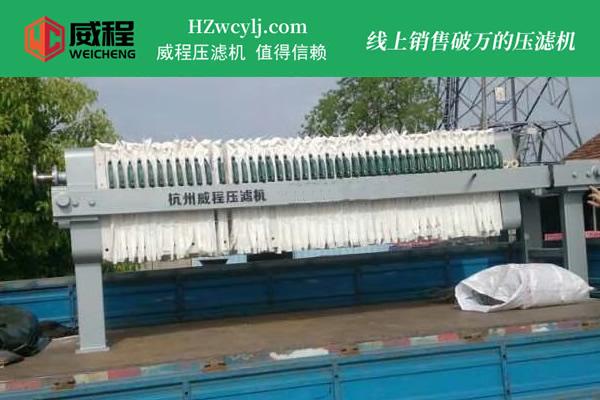 杭州厢式压滤机在雨天使用注意事项